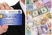 ورود دادستانی کل کشور به سوءاستفاده از کارتهای بازرگانی اشخاص