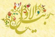حلول ماه ربیع الاول، ماه جشن و سرور اهل بيت(ع) مبارك باد