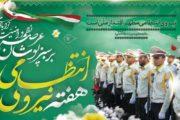 فرا رسیدن هفته نیروی انتظامی گرامی باد