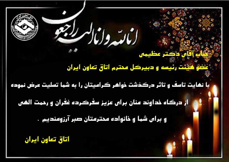 پیام تسلیت اتاق تعاون ایران به جناب آقای دکتر عظیمی