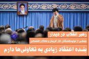 رهبر معظم انقلاب اسلامی: من اعتقاد زیادی به بخش تعاونی ها دارم