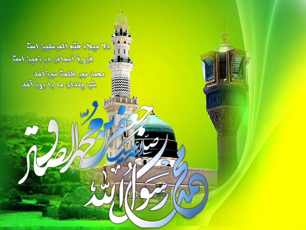ولادت با سعادت پیامبر اکرم(ص)و امام جعفر صادق(ع)مبارک باد
