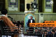 بیانیه مجمع عالی تعاون ایران در حمایت از فرمایشات مقام معظم رهبری در دیدار اخیر با فعالان اقتصادی و تعاونی