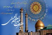 ولادت حضرت عبدالعظیم حسنی(ع) گرامی باد
