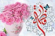 ولادت حضرت فاطمه زهرا(س)و روز زن مبارک باد