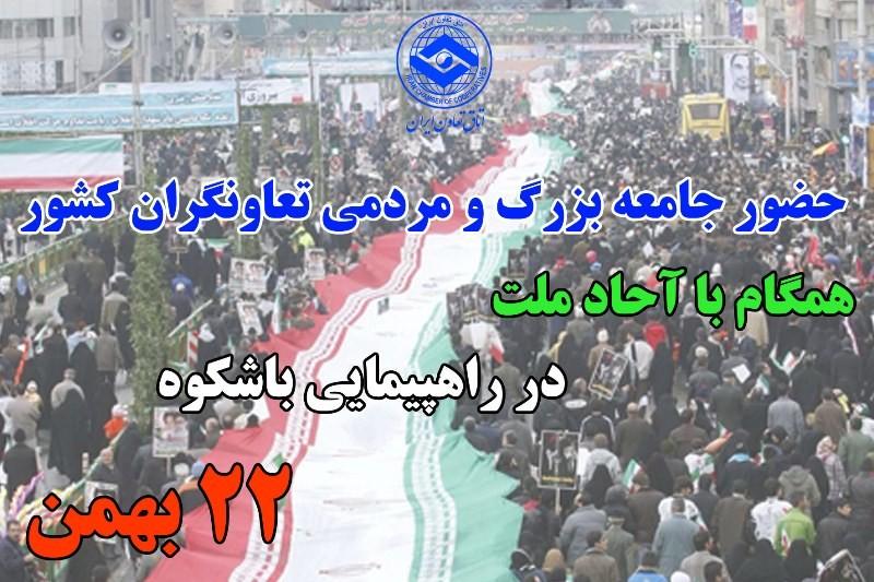 تعاونگران همراه با آحاد مردم در راهپیمایی 22 بهمنماه