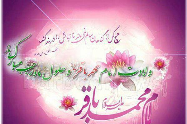 حلول ماه رجب و  ولادت حضرت امام محمد باقر(علیه السلام) مبارک باد