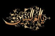 سالروز وفات حضرت ام البنین(س)تسلیت باد