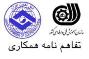 امضای تفاهمنامه همکاری آموزشی اتاق تعاون ایران و سازمان آموزش فنی و حرفه ای کشور