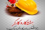 هفته کار و کارگر بر جهادگران عرصه کار و تولید مبارک باد