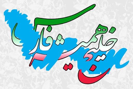 10 اردیبهشت ماه روز ملی خلیج فارس گرامی باد