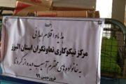 اهداء هزینه 2500 عدد گان و لباس محافظ پزشکی به کادر درمانی و پرستاران استان البرز