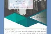 برگزاری دوره آموزشی آنلاین آشنایی با کارت بازرگانی