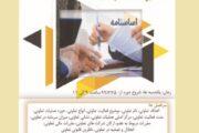دوره آموزشی آنلاین تشریح مفاد اساسنامه شرکتهای تعاونی برگزار میشود