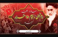 سالگرد ارتحال ملکوتی حضرت امام خمینی(ره) و قیام خونین 15 خرداد تسلیت باد