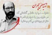 31 خرداد، سالروز شهادت دکتر مصطفی چمران گرامی باد
