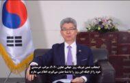 پیام سفیر کره در جمهوری اسلامی ایران به مناسبت روز جهانی تعاون 2020
