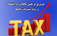 مروری بر نقش مالیات در اقتصاد و روند پیشرفت جامعه