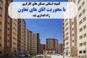 کمیته استانی مسکنهای کارگری کشور با محوریت اتاقهای تعاون راهاندازی شد