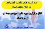 آغاز برگزاری دورههای آموزش بیمهای در سهشنبههای تامین اجتماعی از مردادماه