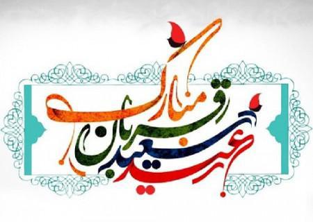 زندگیتان به زیبایی گلستان ابراهیم و پاكی چشمه زمزم/مبارک باد عید قربان، نماد بزرگترین جشن رهایى انسان از وسوسه هاى ابلیس