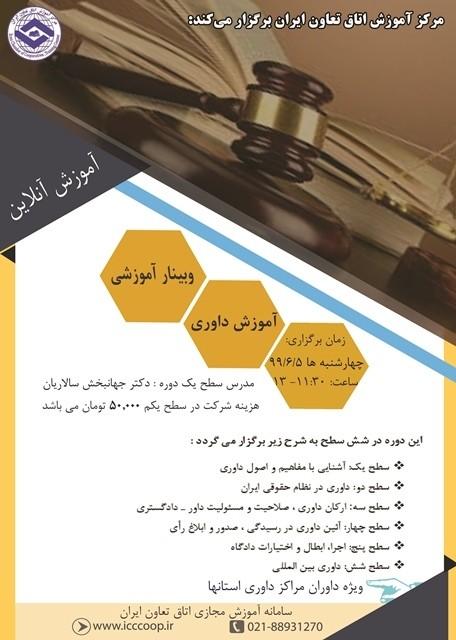 برگزاری وبینار آموزشی داوری از 5شهریور در اتاق تعاون/ گذراندن دوره آموزشی داوری الزامی شد