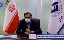 رئیس اتاق تعاون ایران ابهامات بورس مسکن را تشریح کرد(ویدئو)