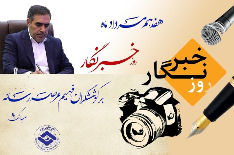 پیام تبریک رئیس اتاق تعاون ایران به مناسبت روز خبرنگار