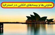 تعاونیها و بیمههای اتکایی در استرالیا