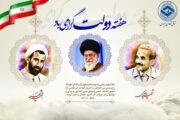 آغاز هفته دولت و یاد و خاطره شهیدان رجایی و باهنر گرامی باد