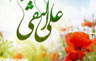 طلوع ستاره ی تابناک ولایت، خورشید عدالت، فرزند ایمان، مفسر بزرگ آیه های قرآن، حضرت امام علی النقی(ع) تهنیت باد