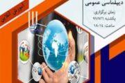دوره آموزشی دیپلماسی عمومی ششم مهرماه در اتاق تعاون ایران برگزار میشود