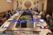 برنامه کمیسیونهای هفته اول مهرماه اتاق تعاون اعلام شد