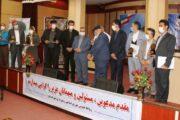 مراسم تجلیل از تعاونیهای برتر استان البرز توسط اتاق تعاون برگزار شد