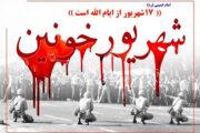 سالروز قیام خونین 17 شهریور گرامی باد