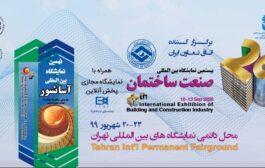 گفتگو با هیات تجاری افغانستان در حاشیه بازدید از بیستمین نمایشگاه بینالمللی صنعت ساختمان