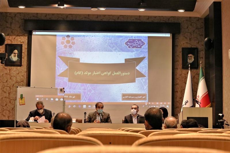 دستورالعمل گواهی اعتبار مولد(گام) در اتاق تعاون ایران تشریح شد