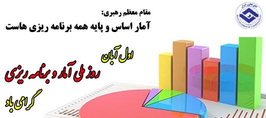 1 آبان ماه روز ملی آمار و برنامه ریزی گرامی باد