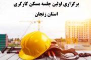 اولین جلسه مسکن کارگری اتاق تعاون استان زنجان برگزار شد