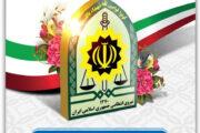 13 مهرماه روز نیروی انتظامی گرامی باد