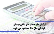 تراکنشها و حسابهای بانکی مودیان از ابتدای سال 95 محاسبه میشود+عکس