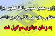 برگزاری مجمع عمومی اتاق تعاون ایران به منظور رعایت پروتکلهای بهداشتی به زمان دیگری موکول شد+عکس