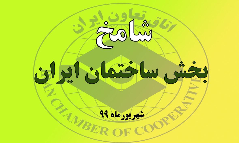 اتاق تعاون شامخ ساختمان ایران در شهریور ماه را منتشر کرد/ کاهش بهبود وضعیت صنعت ساختمان