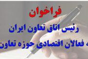 فراخوان رئیس اتاق تعاون به فعالان اقتصادی حوزه تعاون