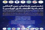 همایش یک روزه بینالمللی اتحادیه اقتصادی اوراسیا 27 آبان ماه