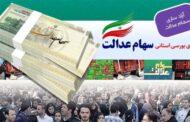 تعیین تکلیف سهامداران استان البرز در گرو مجوز سازمان بورس است