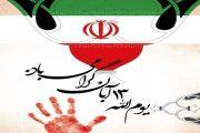 13 آبان روز مبارزه با استکبار جهانی، تسخیر لانه جاسوسی و روز دانش آموز گرامی باد