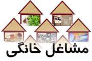 اشتغالزایی برای 5 هزار و 800 نفر در طرح توسعه مشاغل خانگی زنجان