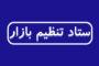 با عضویت اتاقهای تعاون در ستاد تنظیم بازار توزیع عادلانه گسترده میشود