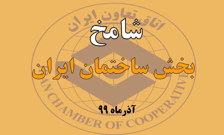 شامخ آذرماه منتشر شد/بهبود وضعیت ساختمان در آذرماه